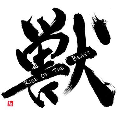 iZotope Ozone9 AdvanceでマスタリングしたNew Album「Rise of the beast」リリース!