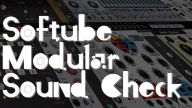 Softube Modularのサウンドをチェック