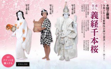 【期間限定】3月歌舞伎公演『義経千本桜』、収録動画を無料公開!
