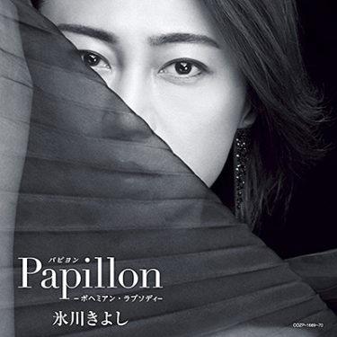 作曲・アレンジで関わった氷川きよしNewアルバム「Papillon(パピヨン) – ボヘミアン・ラプソディ」6月9日発売!