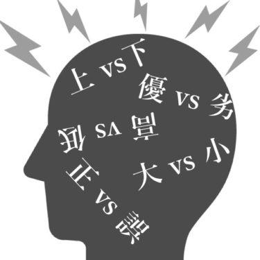 『音』の仕組みについて 〜聞こえている音は二元論の組み合わせでできている