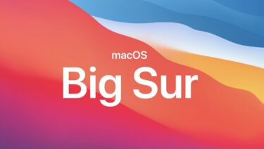macOS 11 BigSurとプラグインの互換性