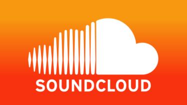 自分の楽曲を手軽に聞いてもらう方法、SoundCloudについて考えてみる