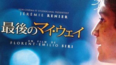 映画「最後のマイ・ウェイ」〜名曲「Myway」のオリジナルを作ったクロード・フランソワのドキュメンタリ映画