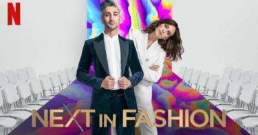 Netflix「Next In Fashion」が面白い!〜楽曲制作のためのヒントがたくさん詰まった番組