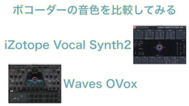 Vocoder比較〜 iZotope Vocal Synth2 vs Waves OVox