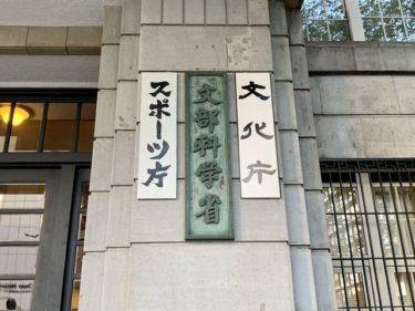 政府による文化芸術への緊急総合支援パッケージの詳細が発表