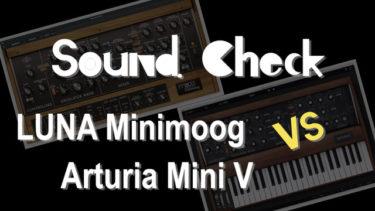 [動画] LUNA Minimoog vs Arturia Mini Vの音色比較